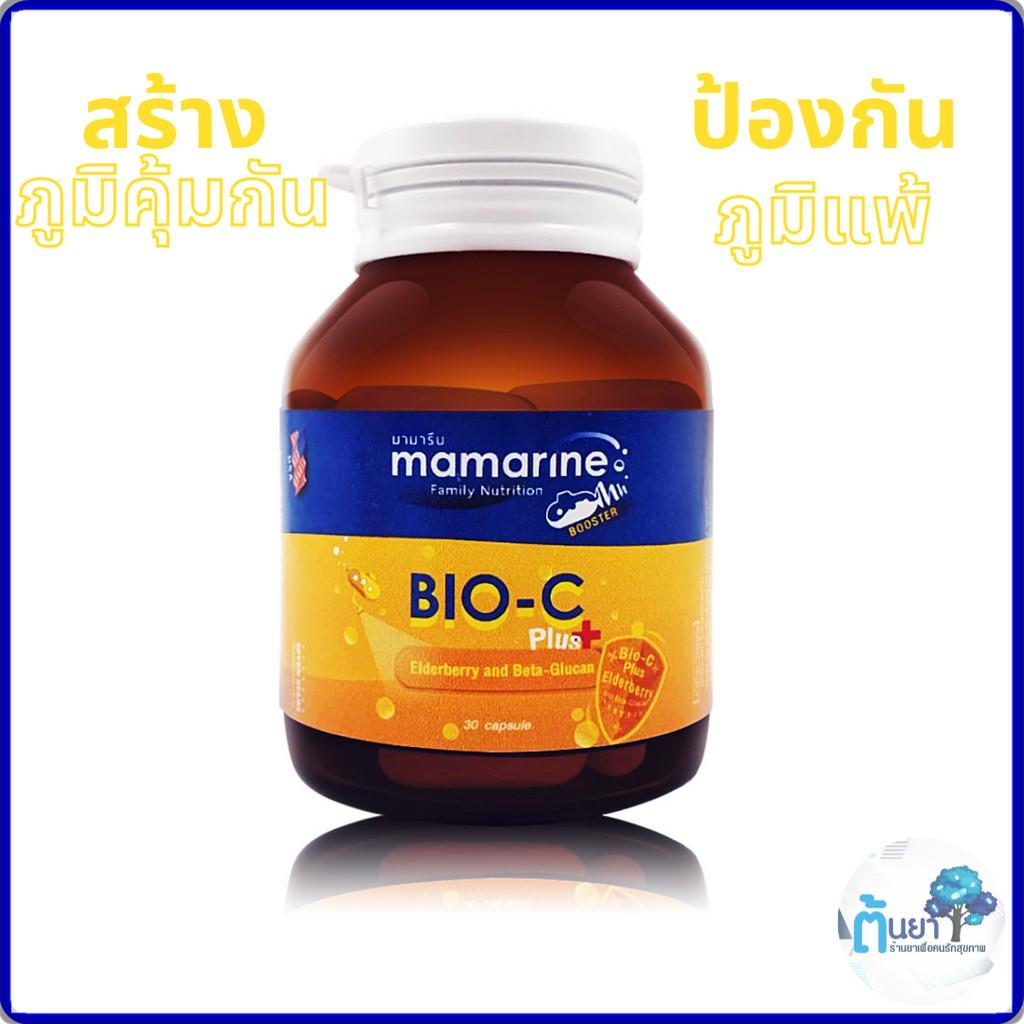 Mamarine สูตร Bio-C Plus Elderberry and Beta-Glucan ช่วยเสริมสร้างภูมิต้านทานป้องกันหวัดและโรคภูมิแพ้