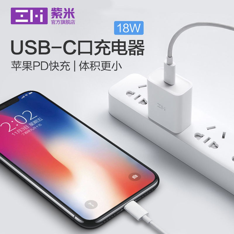 ☬ZMI Purple Rice PD Charger 18W Fast Charge Universal Type-C Head for Apple 11 Mobile Phone iPhone