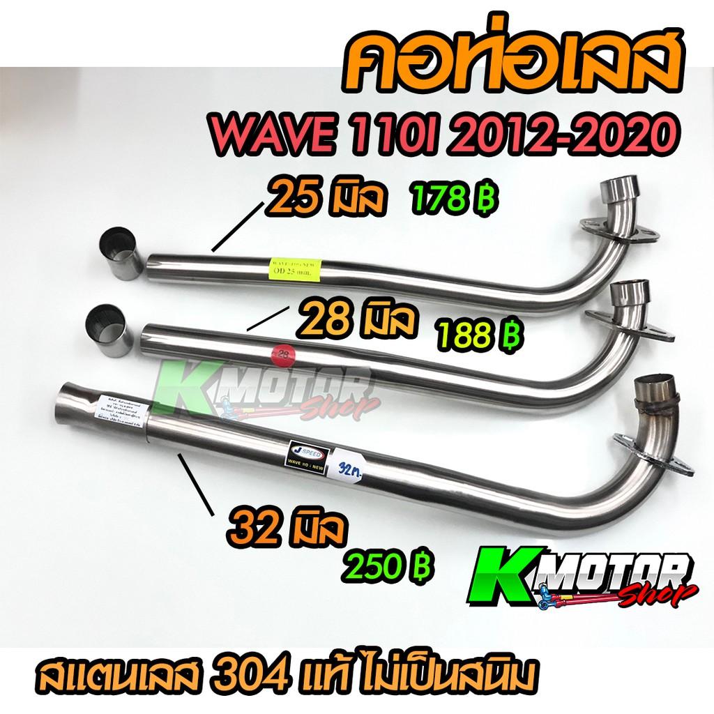 คอท่อเลส Wave110i เวฟ110i 2011-2021 มี 25 28 32 มิล เลสแท้ไม่เป็นสนิม bl3Q
