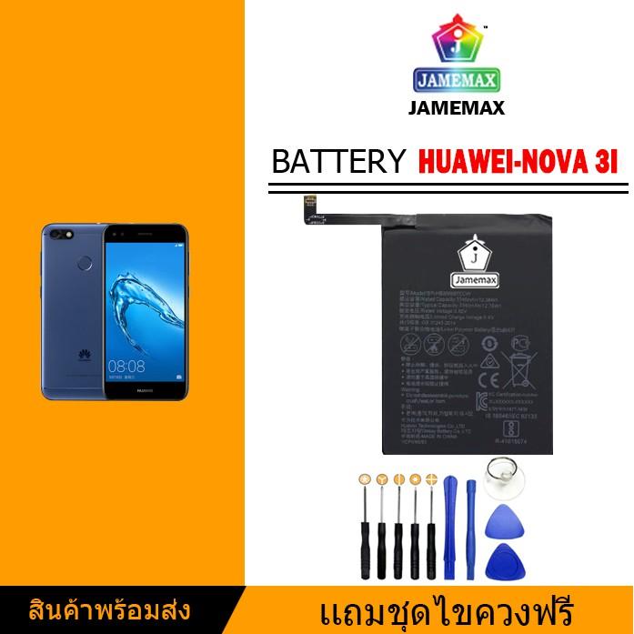 แบตเตอรี่ huawei Nova 2i/Nova 3i/Nova2i/Nova3i Battery แบต 3i มีประกัน 6 เดือน