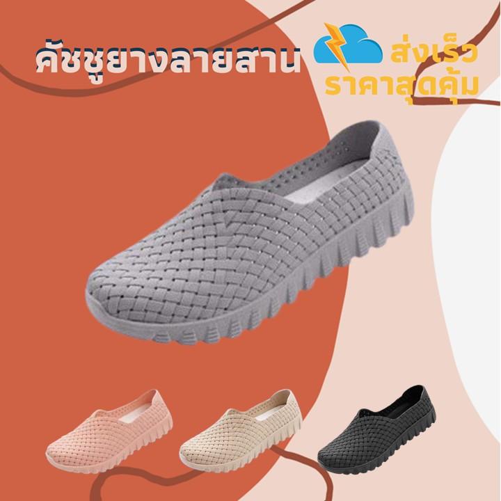 [ใช้โค้ดลด80บาท! ]  รองเท้าคัชชูยาง (Knit Shoes) รองเท้าคัชชูลายสาน รองเท้าส้นแบน รองเท้าผู้หญิง สลิปออน slip-on vAjP
