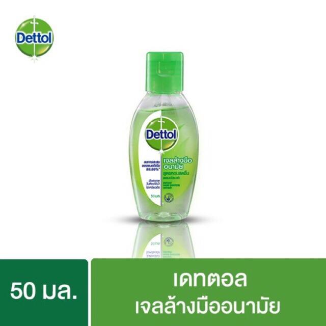 Dettol เจลล้างมือ 50 มล