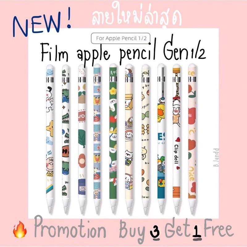ปากกาไฮไลท์ ปากกาไฮไลท์ ปากกา ไฮไลท์ลบได้ [พร้อมส่ง🚗] ฟิล์มปากกา applepencil sticker รุ่นที่1/2 น่ารักๆ พร้อมโปร3แถม1ค่