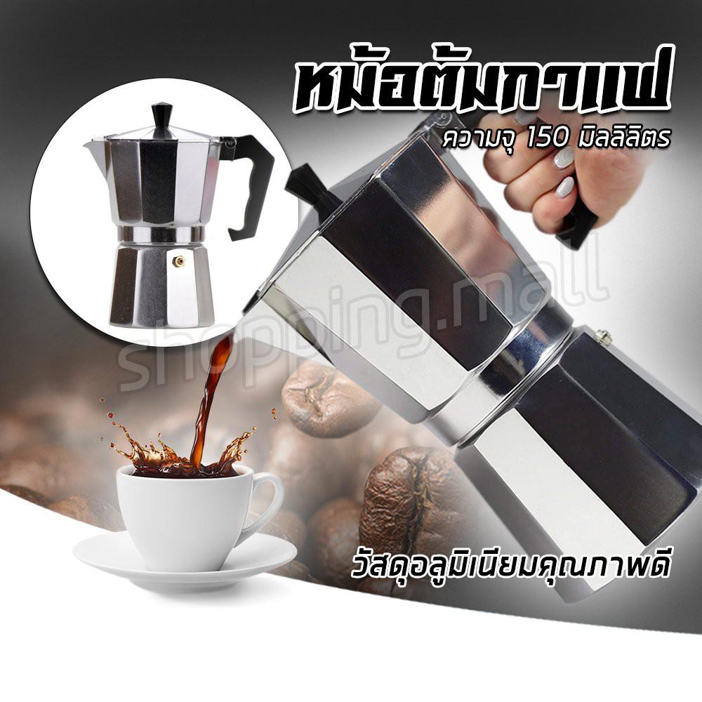 กาต้มกาแฟสดแบบพกพา หม้อต้มกาแฟแบบแรงดัน เครื่องชงกาแฟ เครื่องทำกาแฟสดเอสเปรสโซ่ ขนาด 3 ถ้วย 150 มล. MOKA POT 3 cups 150m