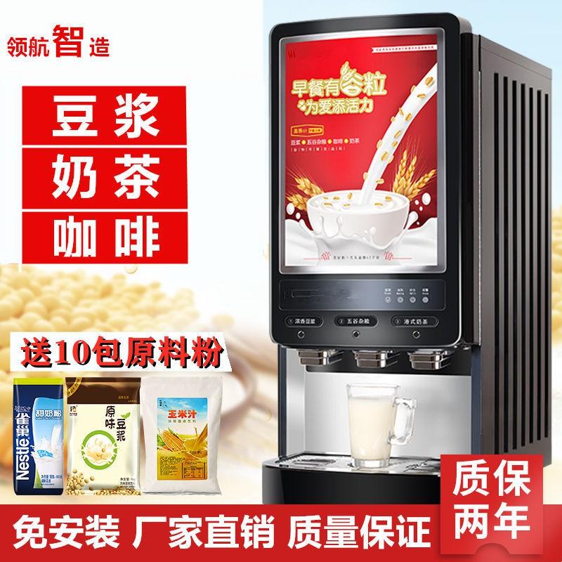 เครื่องทำน้ำนมถั่วเหลืองเพื่อการพาณิชย์ ร้านอาหารเช้าอัตโนมัติเต็มรูปแบบ เครื่องชงกาแฟสำเร็จรูป เครื่องชงชานมมัลติฟังก์ช