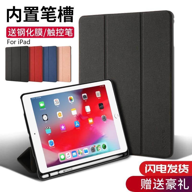 pdtH iPad5ใหม่mini4เกราะป้องกันpro10.5Apple Tablet PC2018กับair2ปากกา3เคสหนังซิลิโคน9.7นิ้ว12.9วางต้านทานapplepencilเปลื