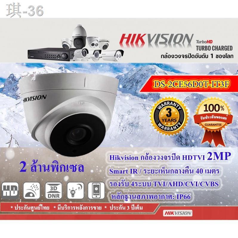 ✶✖♛ต่อรองราคาได้Hikvision กล้องวงจรปิด 2MP DS-2CE56D0T-IT3F(3.6mm) 4ระบบ ฟรี Adapter 12V-1A+สายสัญญานสำเร็จ 20ม. =1ชิ้น