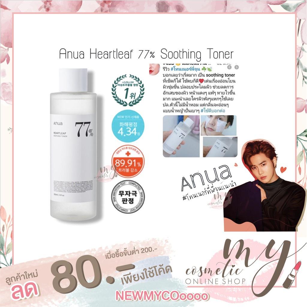 (🌼แท้/พร้อมส่ง🌼) Anua Heartleaf 77% Soothing Toner