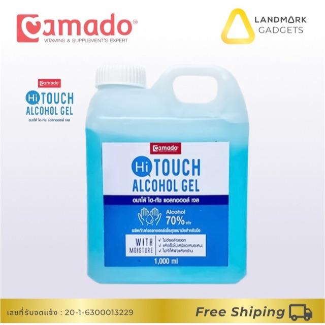 Amado เจลล้างมือ(ขนาด1000ml)