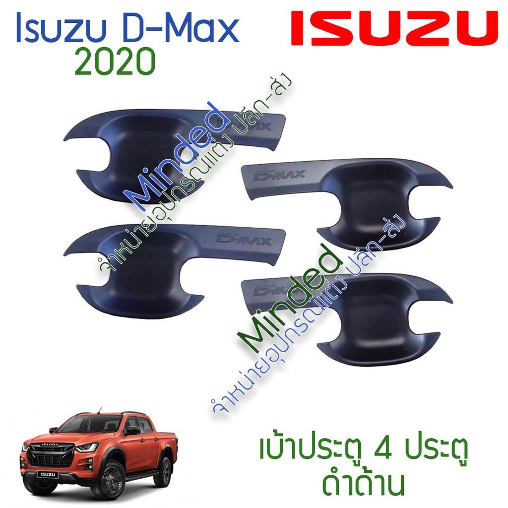 Isuzu D-Max เบ้าประตู 2020 ดำด้าน 4ปต 4ชิน อีซูซุ ดีแม็กซ์ ดีแมก dmax d max เบ้า เบ้ามือ เบ้ามือจับ เบ้ากันรอย เกันรอย