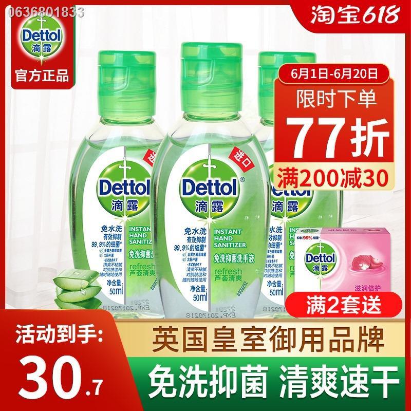 ทำความสะอาด▧Dettol Disposable Hand Sanitizer 50ml*3 เจลล้างมือฆ่าเชื้อแบคทีเรียแบบพกพาสำหรับเด็ก