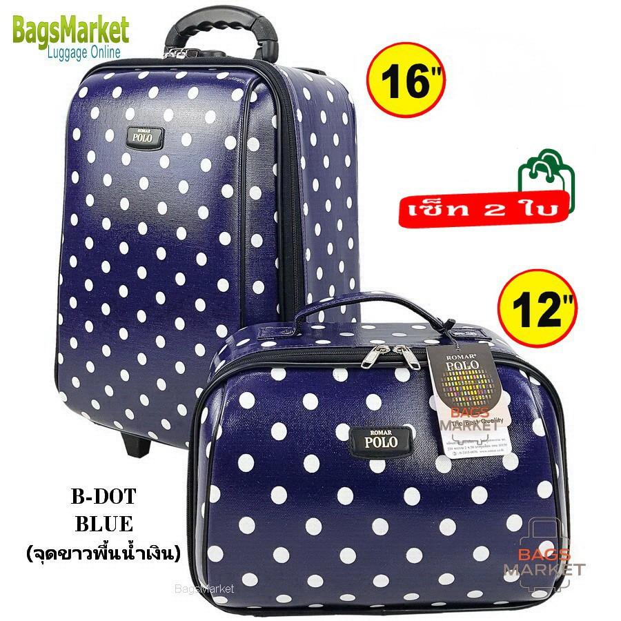 กระเป๋าเดินทางล้อลาก Luggage Romar Polo  16/12 นิ้ว เซ็ทคู่ Code 369-16 B-Dot (Blue) กระเป๋าล้อลาก กระเป๋าเดินทางล้อลาก