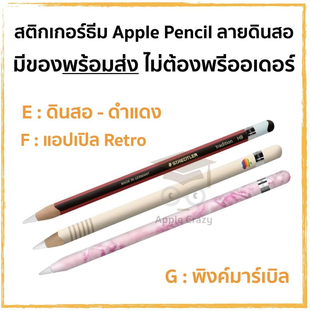 สติกเกอร์ Apple Pencil Wrap Gen 1 และ 2 ธีมดินสอ HB (งานใหม่ล่าสุด) Djiv