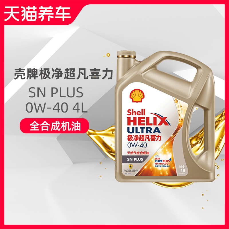 Shell Oil2019New super clean heineken natural gas fully synthetic engine oil0W-40 4L SN PLUS