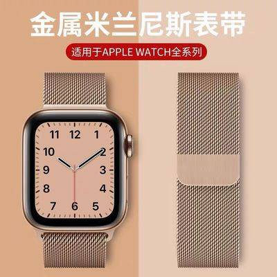 สายนาฬิกาอัจฉริยะ สายนาฬิกา สาย applewatch สายนาฬิกา applewatch Applicable to Apple Watch IWATCH Milanis Magnetic Battle