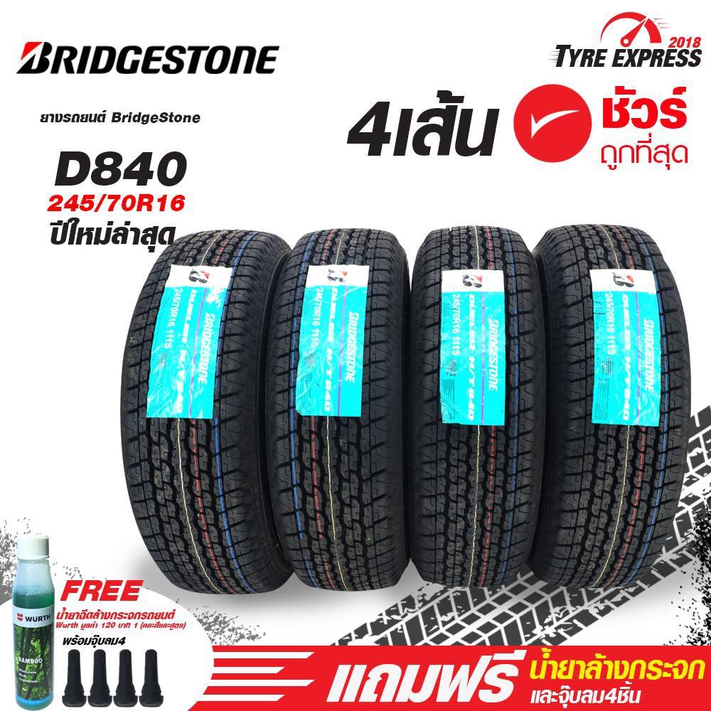 ยางรถยนต์ บริดจสโตน ยางขอบ16 Bridgestone รุ่น D840 ขนาด 245/70R16 (4 เส้น) แถม น้ำยาล้างกระจก Wurth 1 ขวด