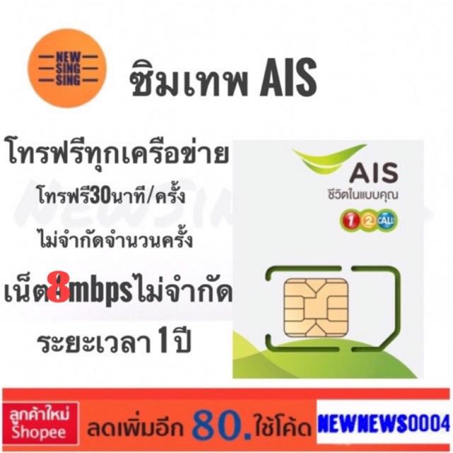 ซิมเทพ AIS เป็นซิมเติมเงิน เล่นเน็ตฟรี 8Mbps โทรฟรีทุกเครือข่าย โทรฟรี30นาที/ครั้ง ใช้นาน 1ปี ใช้กับ มือถือ Pocketwifi