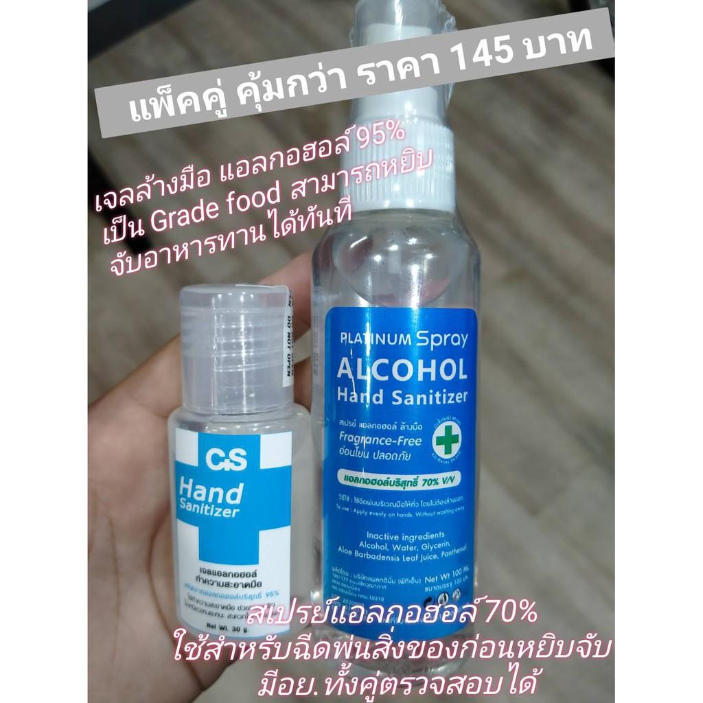 ถูกมากพร้อมส่งแพ็คคู่ เจลล้างมือแอลกอฮอล์95% + สเปรย์แอลกอฮอล์ 70% แบบพกพา ขนาด 100 ml./1ชุด
