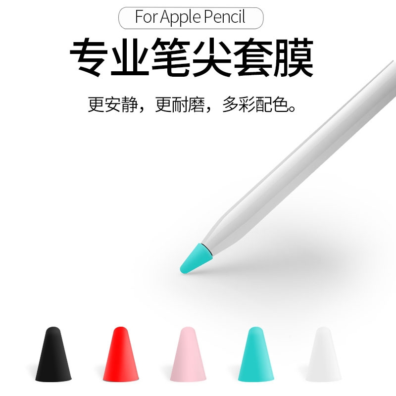 Suitable for apple apple pencil case, ipencil tip adhesive, antiskid and mute iPad tip film