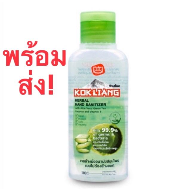 ﹉น้ำยาฆ่าเชื้อด้วยมือ ❧❤️10 แถม1❤️ก๊กเลี้ยง เจลล้างมือแอลกอฮอล์ 70% ขนาดพกพา 100 mL✅หมดอายุ 01/2024✅แท้ 💯%✅☟