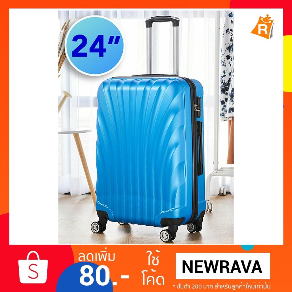กระเป๋าเดินทางล้อลาก ขนาด 24 นิ้ว 360° กระเป๋าเดินทางราคาถูก กระเป๋าเดินทางใบใหญ่ luggage 24inch cheap baggage