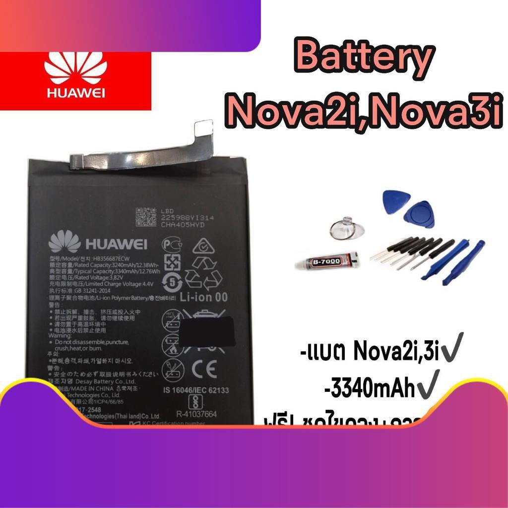 ♥♥♥ แบต Nova 2i Batterry Huawei Nova2i/Nova3i/Nova2plus/Mate10lite/Nova plus/G10แบตเตอรี่ รับประกัน 6 เดือน แถมฟรีชุดไ