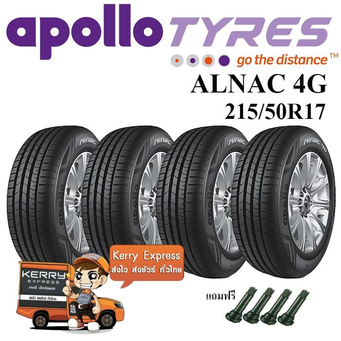 215/50R17 Apollo Aspire4G ชุดยาง (ฟรีจุ๊บยางแท้)