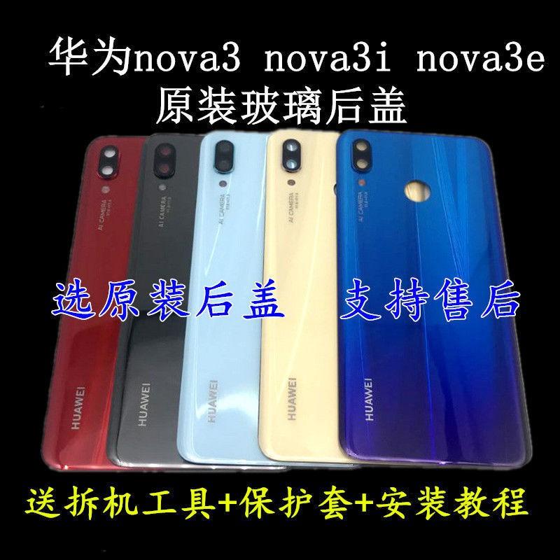 เคส prime✶ↂ㍿Huawei nova3 ฝาหลังกระจกเดิม nova3e แบตสำรองฝาหลัง nova3i มือถือฝาหลัง 3e กระจกจอหลัง
