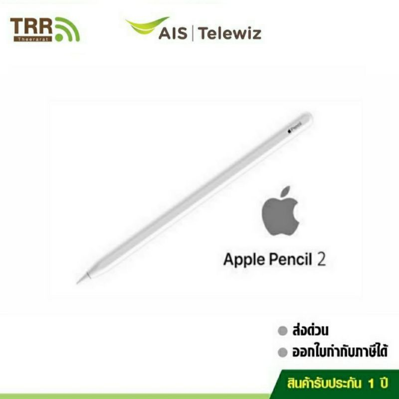 Apple pencil gen 2 ปากกา ipad รุ่น 2 ของแท้ ใช้สำหรับ ipad Pro