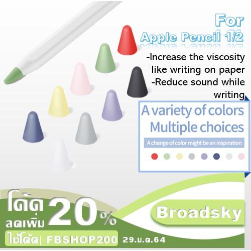 【 พร้อมส่ง 】เคสหัวปากกา Apple Pencil 1/2 หุ้มหัวปากกา ปลอกซิลิโคน เคสซิลิโคน หัวปากกาไอแพด จุกหัวปากกา case tip cover