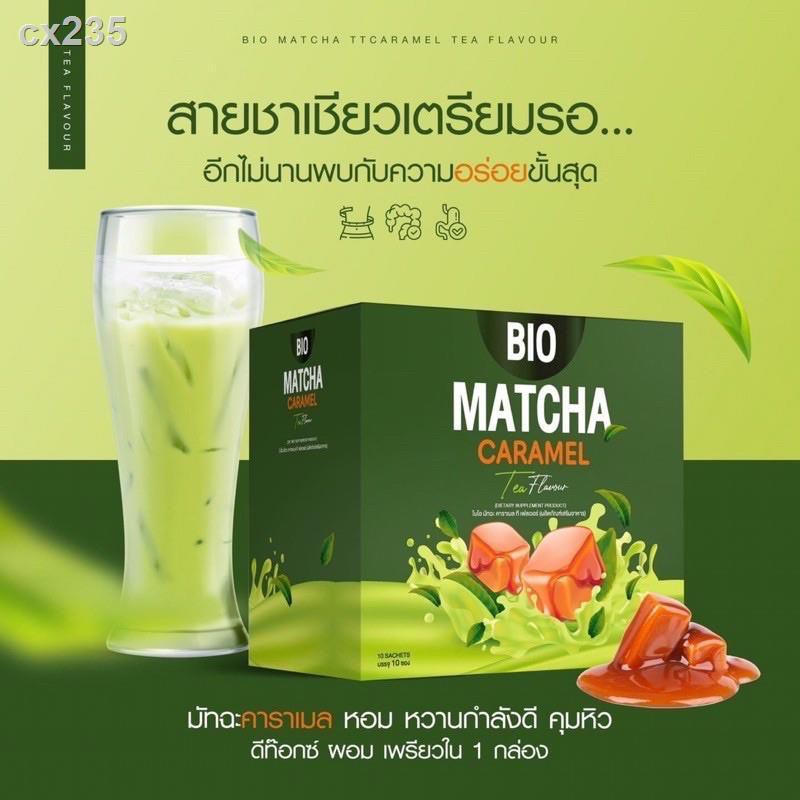 ขายดีเป็นเทน้ำเทท่า ﹍♞ไบโอโกโก้ / ไบโอกาแฟ/ ไบโอมอลต์/ ไบโอชาเขียว Bio Cocoa coffee Tea malt [ซื้อ 2กล่อง +แถม แก้ว 1