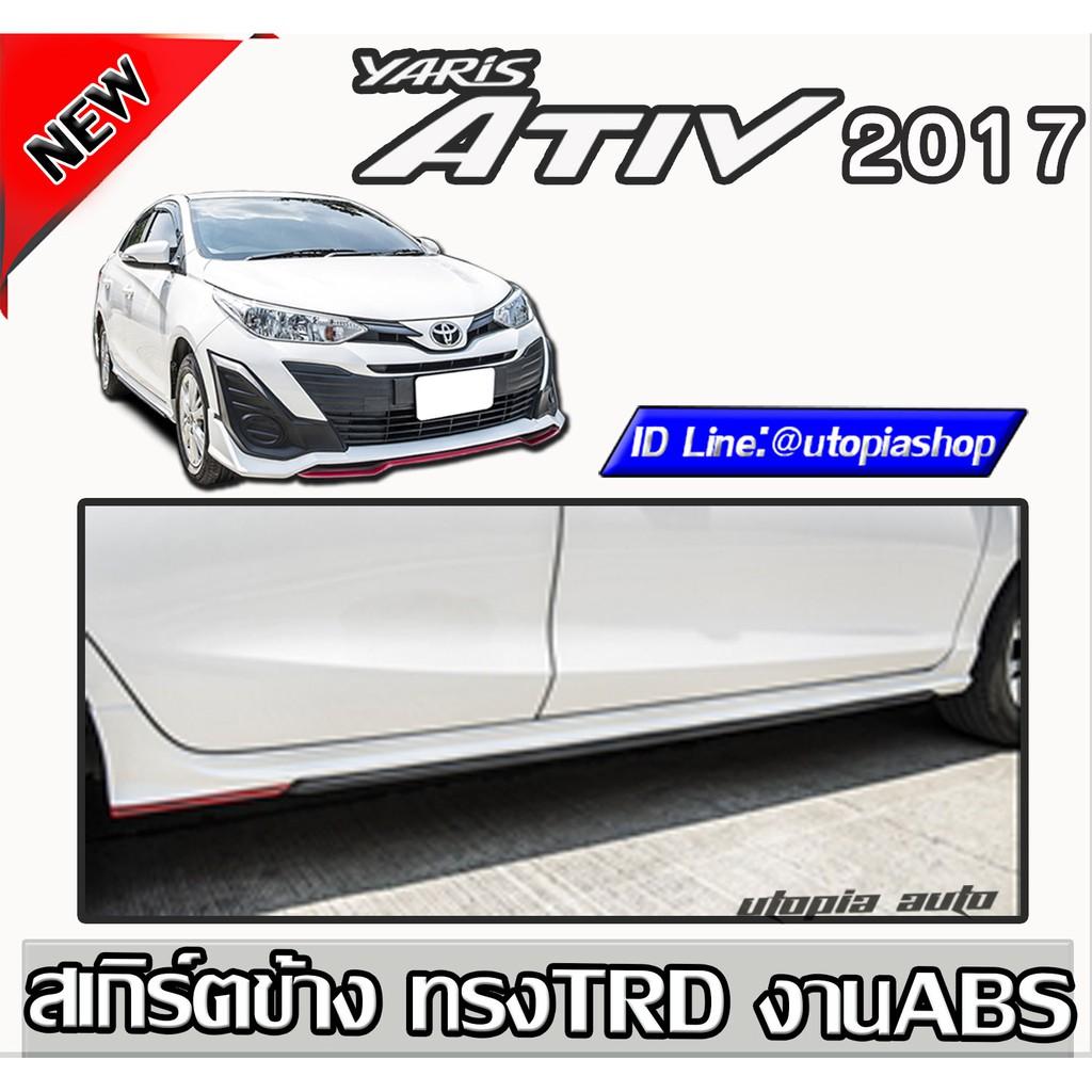 สเกิร์ต Yaris ATIV 2017-2018 สเกิร์ตข้าง ทรง TRD พลาสติก ABS งานดิบ ไม่ทำสี (5D ได้) ยังไม่มีคะแนน
