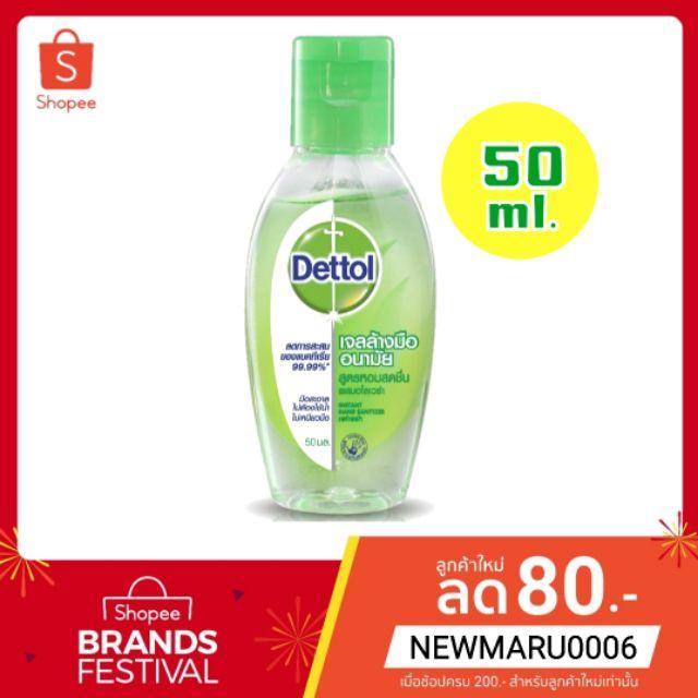 Dettol เจลล้างมือ สูตรหอมสดชื่น ผสมอโลเวล่า 50มล. เดทตอล ล้างมือ ไม่ต้องใช้น้ำ