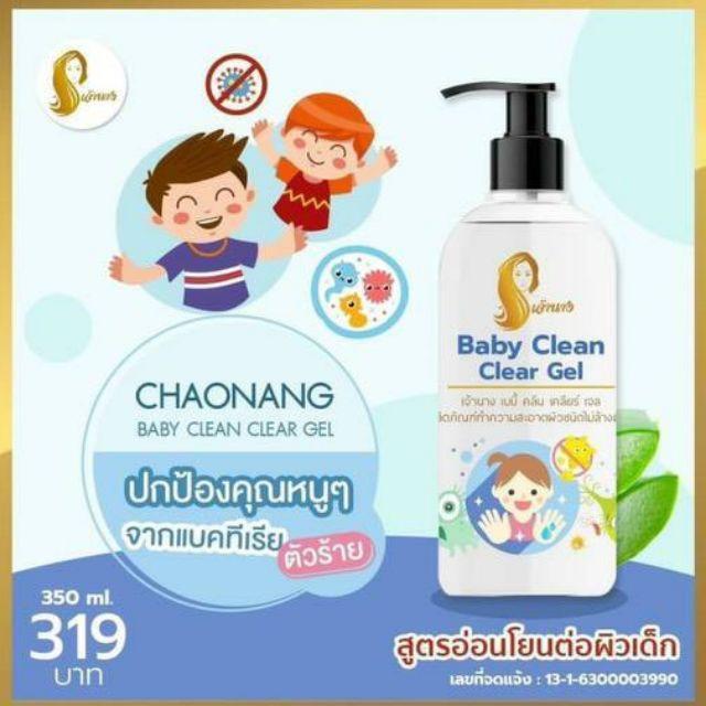 เจลล้างมือสำหรับเด็ก 👶🏻 สูตรอ่อนโยนเหมาะสำหรับเด็ก  เจลล้างมือลดการสะสมของแบคทีเรีย แอลกอฮอล์ 70 % ขนาด 350ml.