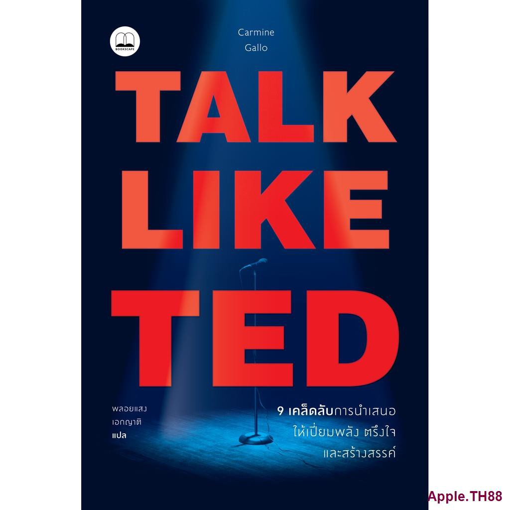 bookscape: หนังสือ Talk Like TED.