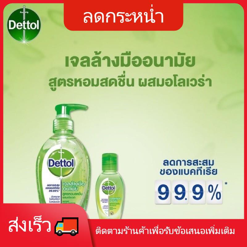 kirei 🐯เจลล้างมือ🐯 hand sanitizer spray พร้อมส่ง!! (มีเก็บปลายทาง) เจลล้างมืออนามัยเดทตอล Dettol ขนาด 50 ml และ 200 ml