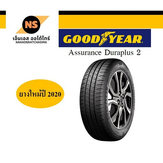 ยางรถยนต์ 185/65R14 Goodyear รุ่น Assurance Duraplus 2 ( 1 เส้น ) ยางปี 2020