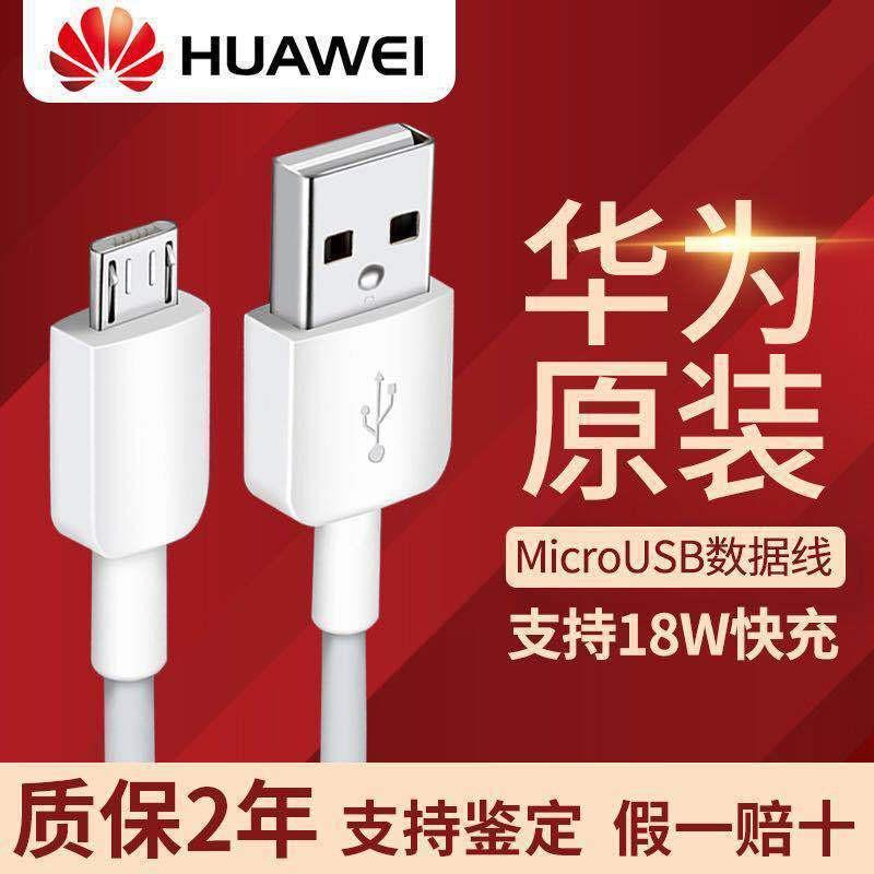 ✒สายชาร์จข้อมูล Huawei เร็ว Mate8 ของแท้ nova3i glory 8x 20i เพลิดเพลินกับ 8 9plus สายชาร์จ 10eที่ชาร์จแบต