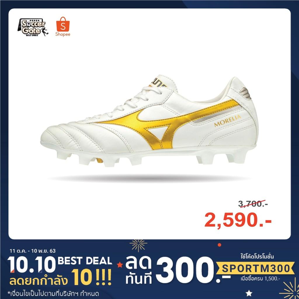 รองเท้าฟุตบอลของแท้ Mizuno รุ่น MORELIA II PRO (P1GA201350)