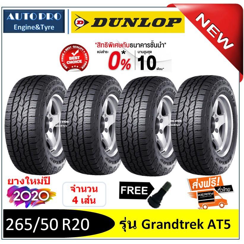 265 /50 R20 Dunlop Grandtrek AT5 (4เส้น) ยางใหม่ผลิตปี2020 *** ใหม่สุด ผ่อน 0% 10 เดือน ***