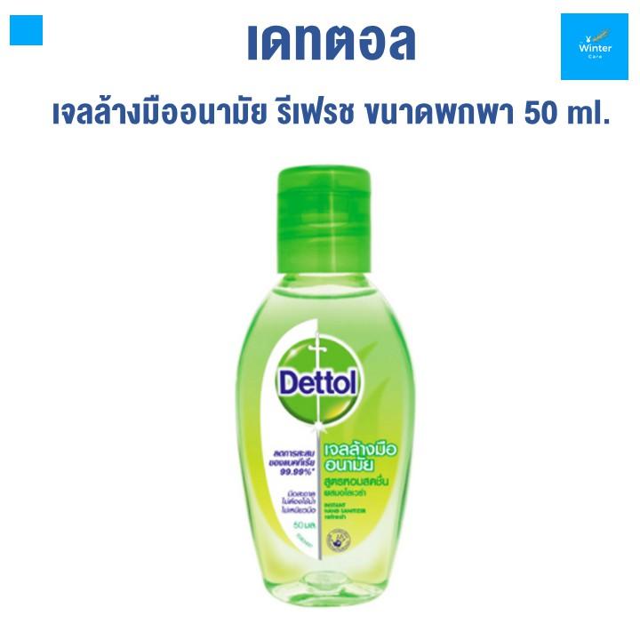 เดลตอล (Dettol) เจลล้างมืออนามัย รีเฟรช 50ml.