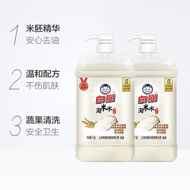 ▲แมวสีขาว淘米水ผงซักฟอกครอบครัวแพ็คถังบ้านน้ำมันล้างจานขายส่งของแท้1.7kg*2ขวด■
