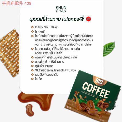 ❇☜[ราคาต่อ 1กล่อง] Bio Cocoa โกโก้/ชามอลต์/กาแฟ/ชาเขียว