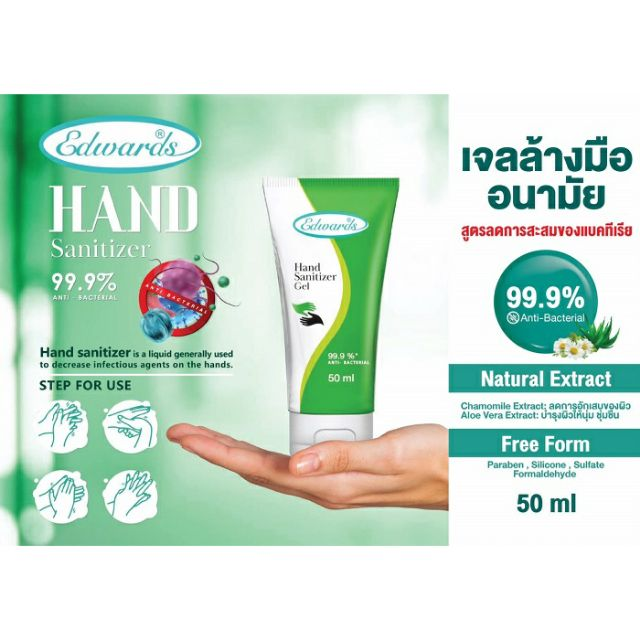 เจลล้างมือ แอลกอฮอล์เจล Edwards  มีแอลกอฮอล์70% พกพาง่าย ไม่ต้องล้างออก
