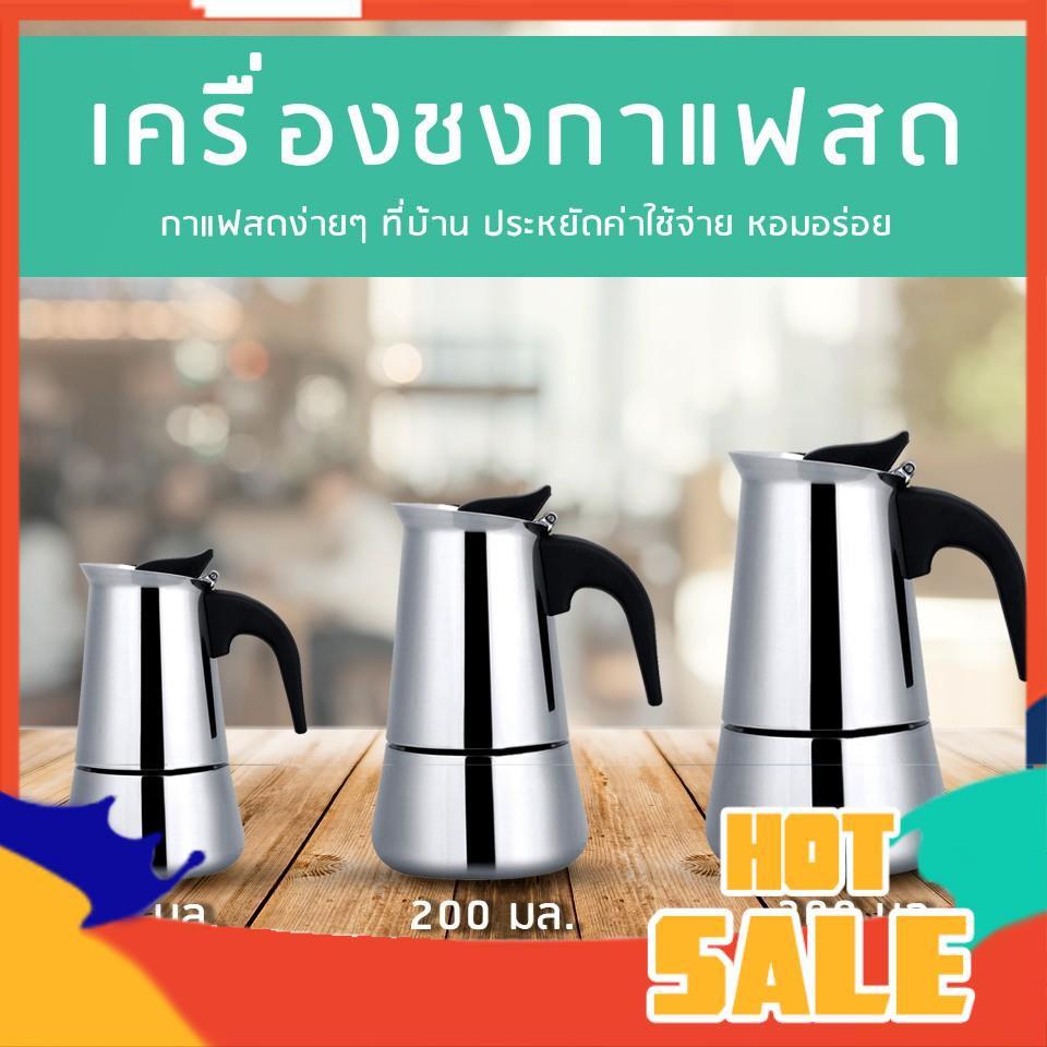 กาต้มกาแฟสด สแตนเลส เครื่องชงกาแฟสด แบบปิคนิคพกพา ใช้ทำกาแฟสดทานได้ทุกที