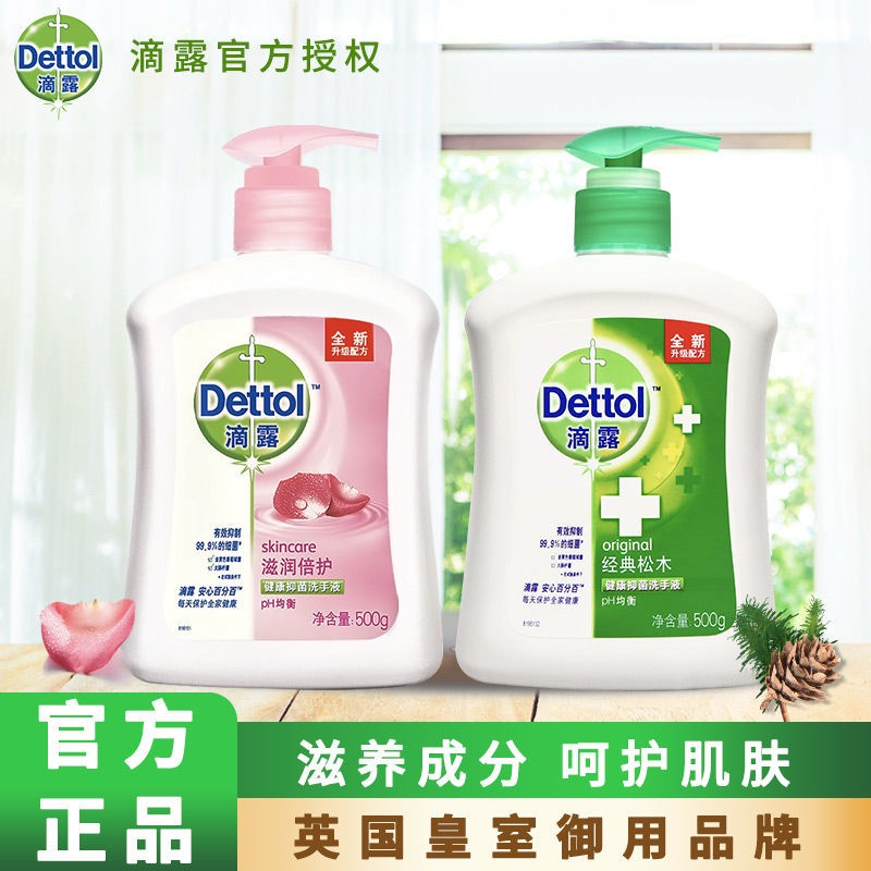 ஐ❂Dettol healthy children เจลทำความสะอาดมือ ฆ่าเชื้อและฆ่าเชื้อ ไม่มี- เจลล้างมือ เจลล้างมือ