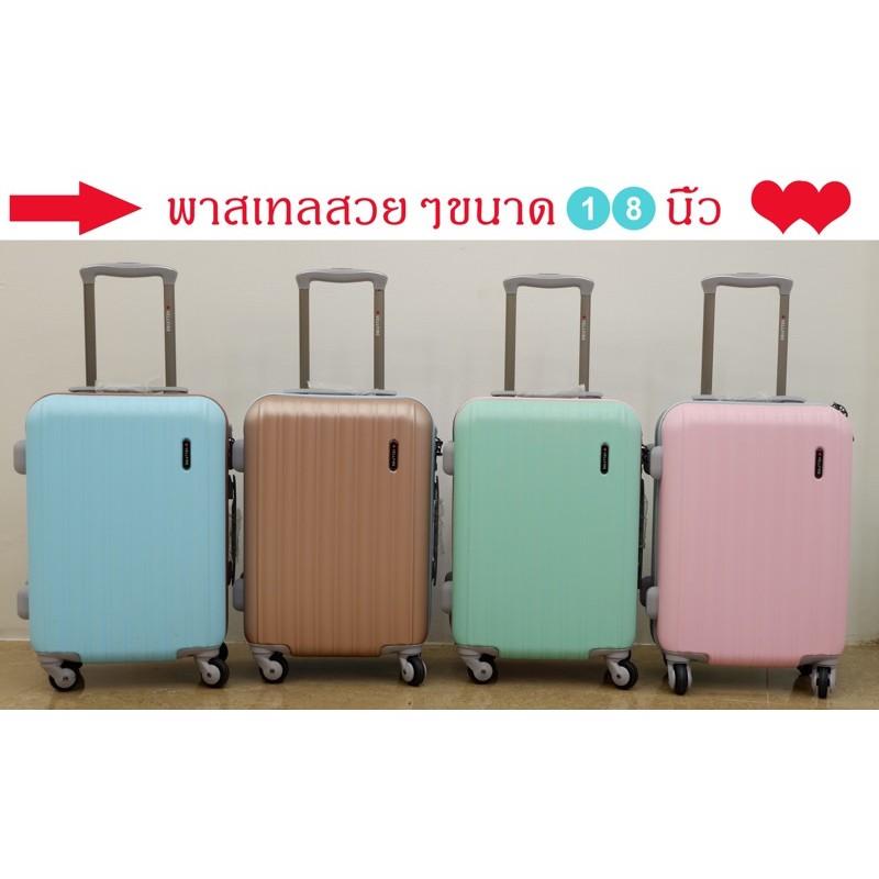 กระเป๋าเดินทางล้อลากขนาด18นิ้ว#กระเป๋าเดินทางขนาดถือขึ้นเครื่อง#กระเป๋าเดินทางสีพาลเทล
