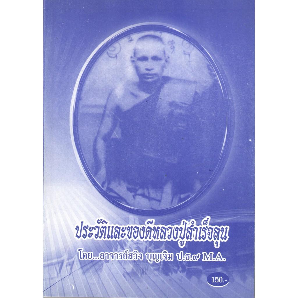 หนังสือประวัติและของดีหลวงปู่สำเร็จลุน สวิง บุญเจิม (หนังสือพระ/หนังสือประเพณีอีสาน/คลังนานาธรรม)