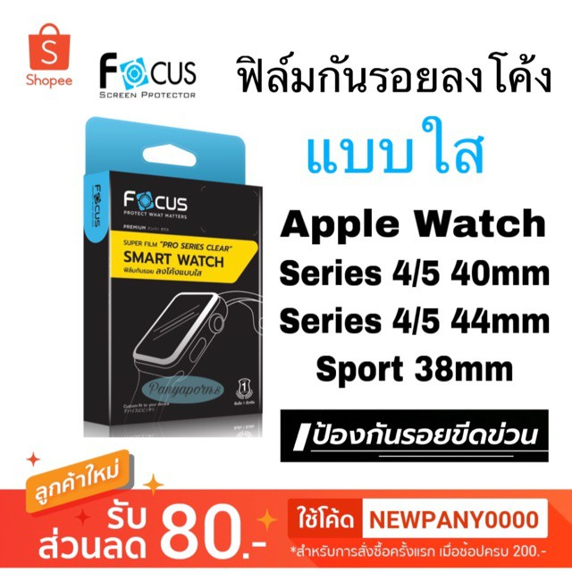 applewatch series 6 สาย applewatch FOCUS ฟิล์มกันรอยลงโค้ง แบบใส Apple Watch series 4/5/6/SE( 40mm , 44mm ) / sport 38mm