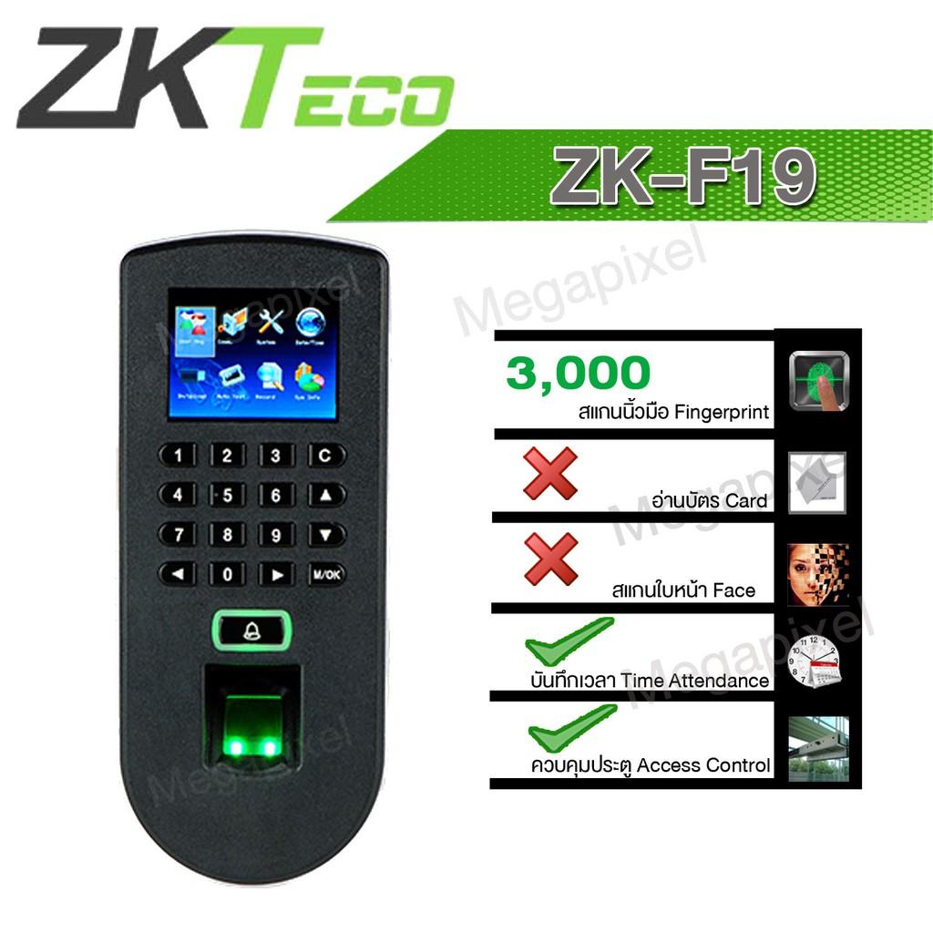 ZKTeco เครื่องบันทึกรายนิ้วมือ ZK-F19